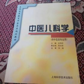中医儿科学(供中医类专业用)
