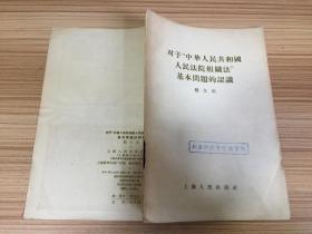 """对于""""中华人民共和国人民法院组织法""""基本问题的认识"""