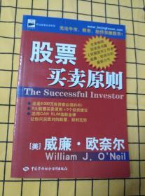 股票买卖原则、股票K线战法(科文证券点金丛书,两册合售)