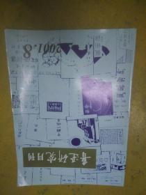 鲁迅研究月刊(2001年8月),