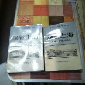 接管上海 (上下两卷全)