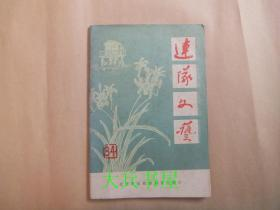 连队文艺1979.5第三十四期