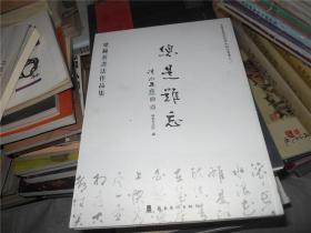 总是难忘:梁锦英书法作品集