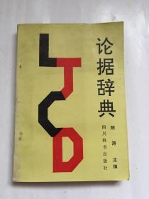 论据辞典/陈涛 主编