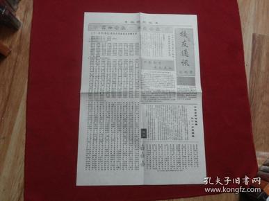 【天津市三十一中校庆纪念校友通讯】创刊号,八开本两版
