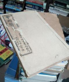 民国医书 【中西医粹】后附春温、痢症三字诀(三册全合订本)