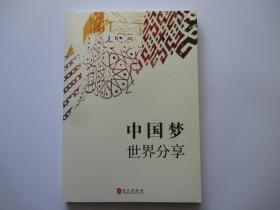 中国梦世界分享