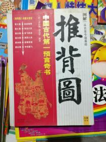 从古至今说易经----图解推背图:中国古代第一奇书【品相以图片为准】插图本