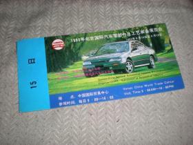 收藏 作废 门票  1993年北京国际汽车零部件及工艺装备展览会