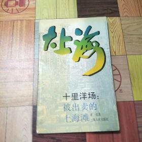 大上海十里洋场:被出卖的上海滩