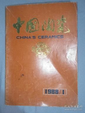 中国陶瓷 1988年第1期