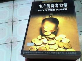 生产消费者力量