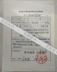 《党政干部论坛》杂志副主编、湖北省委党校教授万绍华墨迹(从县委书记到教授)