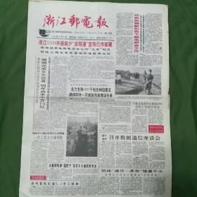 《浙江邮电报》(2019年08月25日)