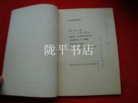 庾信试论(刘志伟签赠本)