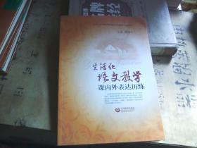 生活化语文教学课内外表达历练