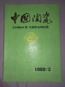 中国陶瓷 1988年第2期