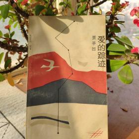 《爱的踪迹》贾平凹散文集  贾平凹签名+钤印