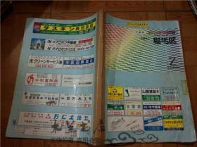 原版日本日文地图 CHIBA 千叶市3  千叶県 稻毛区 ゼンリン住宅地図2000 大八开平装