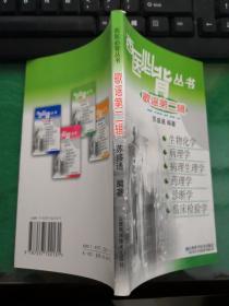 西医必背丛书歌谣第二辑【实拍图】
