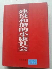 建设和谐的小康社会 柳可白 著 青岛出版社 9787543642560 大32