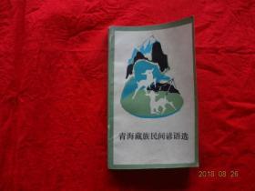 青海藏族民间谚语选(1987年一版一印)