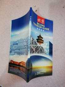 北京旅游指南【实物拍图】