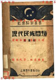 现代民族问题-郭真编-民国上海现代书局出版刊本(复印本)