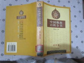 中国佛教百科全书(经典卷)