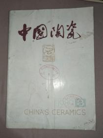 中国陶瓷 1989年第3期