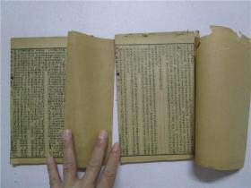 民国石印线装本《金匮要略浅注》一至十卷 合两册全