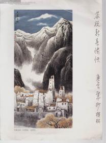 赵树松签名印刷画页《羌寨金秋》