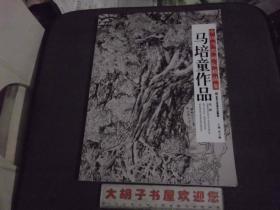 中国当代画坛精品集 马培童作品  第二辑