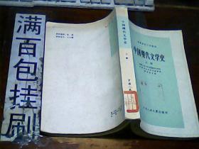中国现代文学史上册