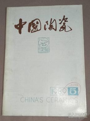 中国陶瓷 1989年第5期
