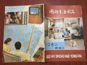 国外生活用品 1980年试刊1
