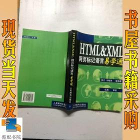 HTML&XML网页标记语言易学通