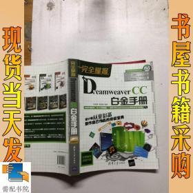 完全掌握:Dreamweaver CC白金手册