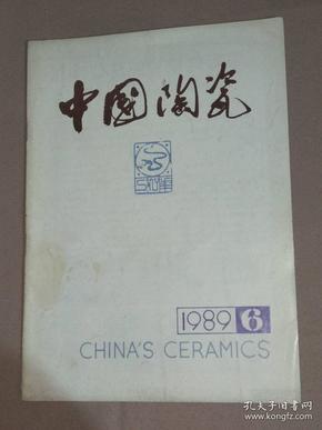 中国陶瓷 1989年第6期