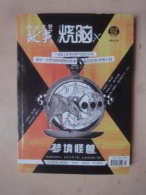 今古传奇·故事版(2019年02期)烧脑X