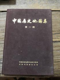 《中国历史地图集 第一册》  馆藏书