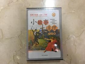 小故事大道理大全集(超值白金版)