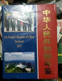 中华人民共和国年鉴 2017(16开精装)