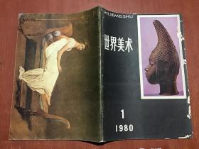 世界美术1980年第1期