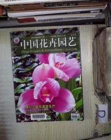 中国花卉园艺  2015 8 期 。