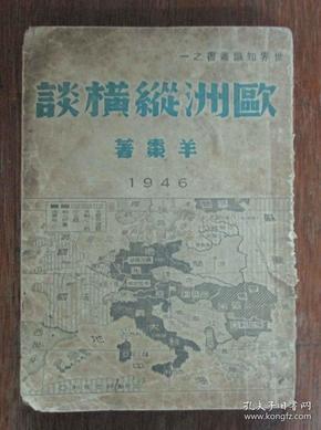 世界知识丛书之一《欧洲纵横谈》