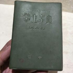 学生字典(试用本,有毛主席彩像)