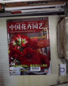 中国花卉园艺  2013 12 期 。