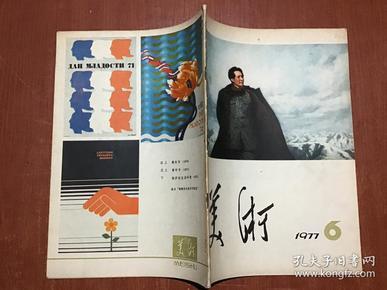 美术(1977年第6期,总第11期,封面:数风流人物还看今朝(油画)——靳尚谊)(66990)