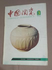 中国陶瓷 1990年第3期